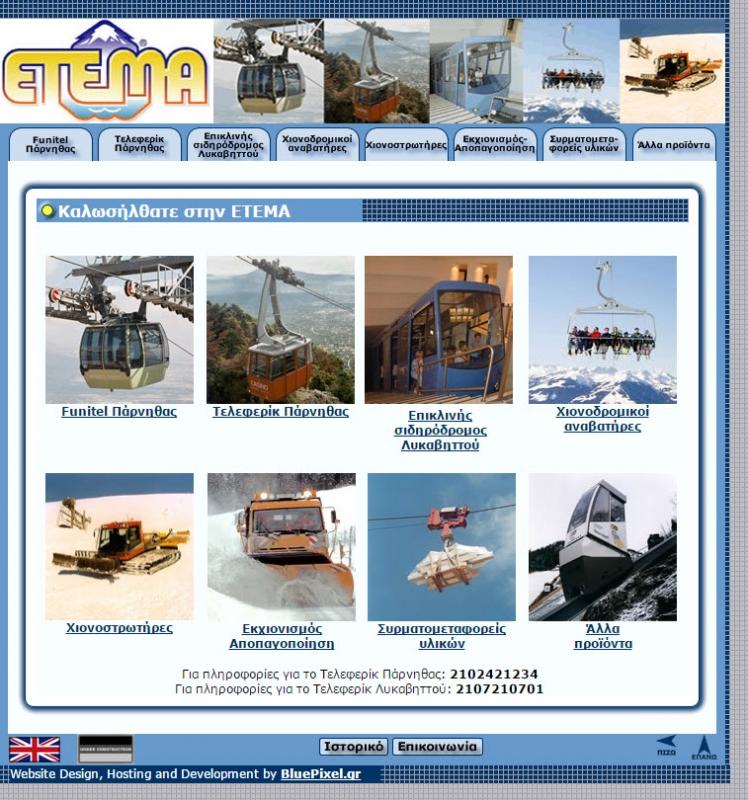 etema.gr03