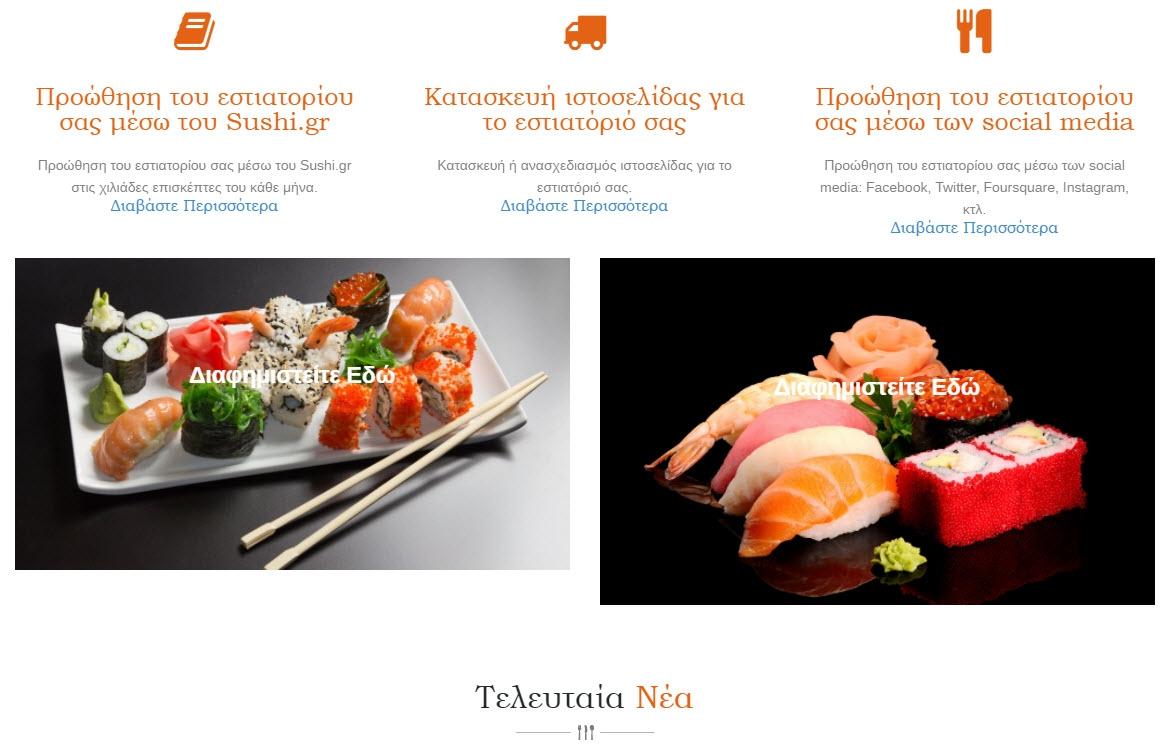 sushi-gr-03