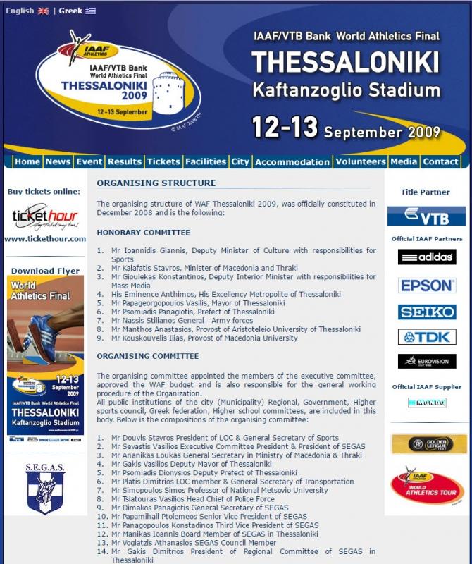 waf-thessaloniki-2009-03