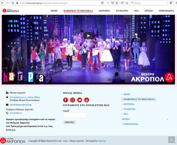 Theatro-Akropol-gr-02